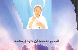 Rabiye_qadir_dastani1
